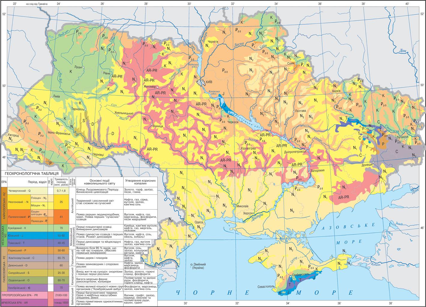 Геохронологическая карта Украины