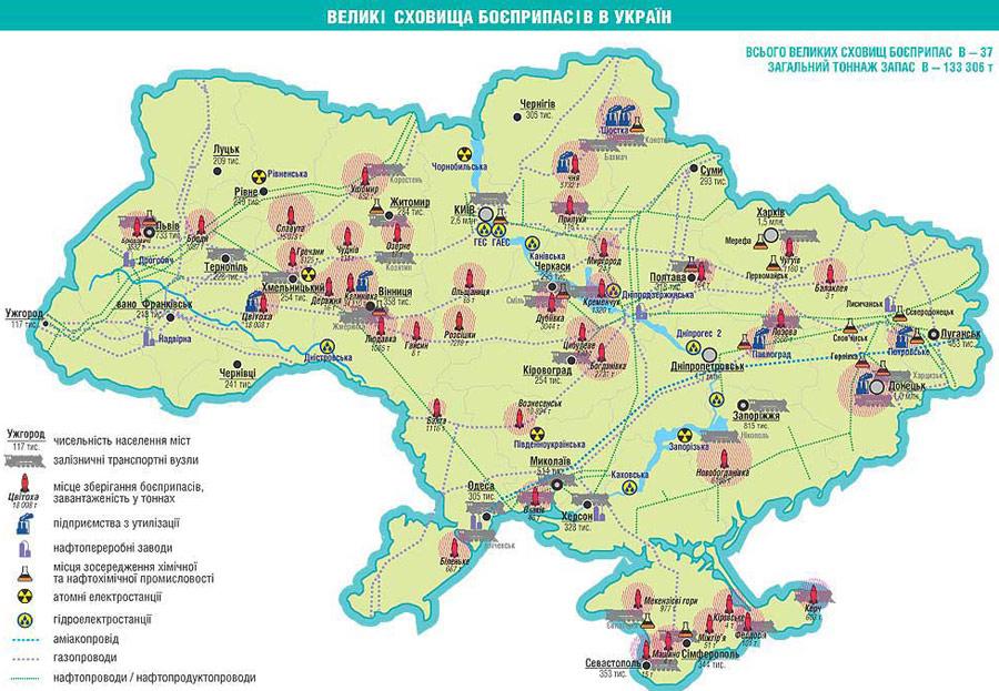 Склады боеприпасов в Украине