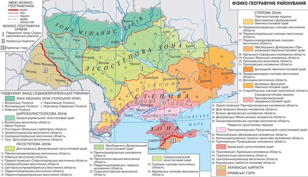 Карта природных зон Украины
