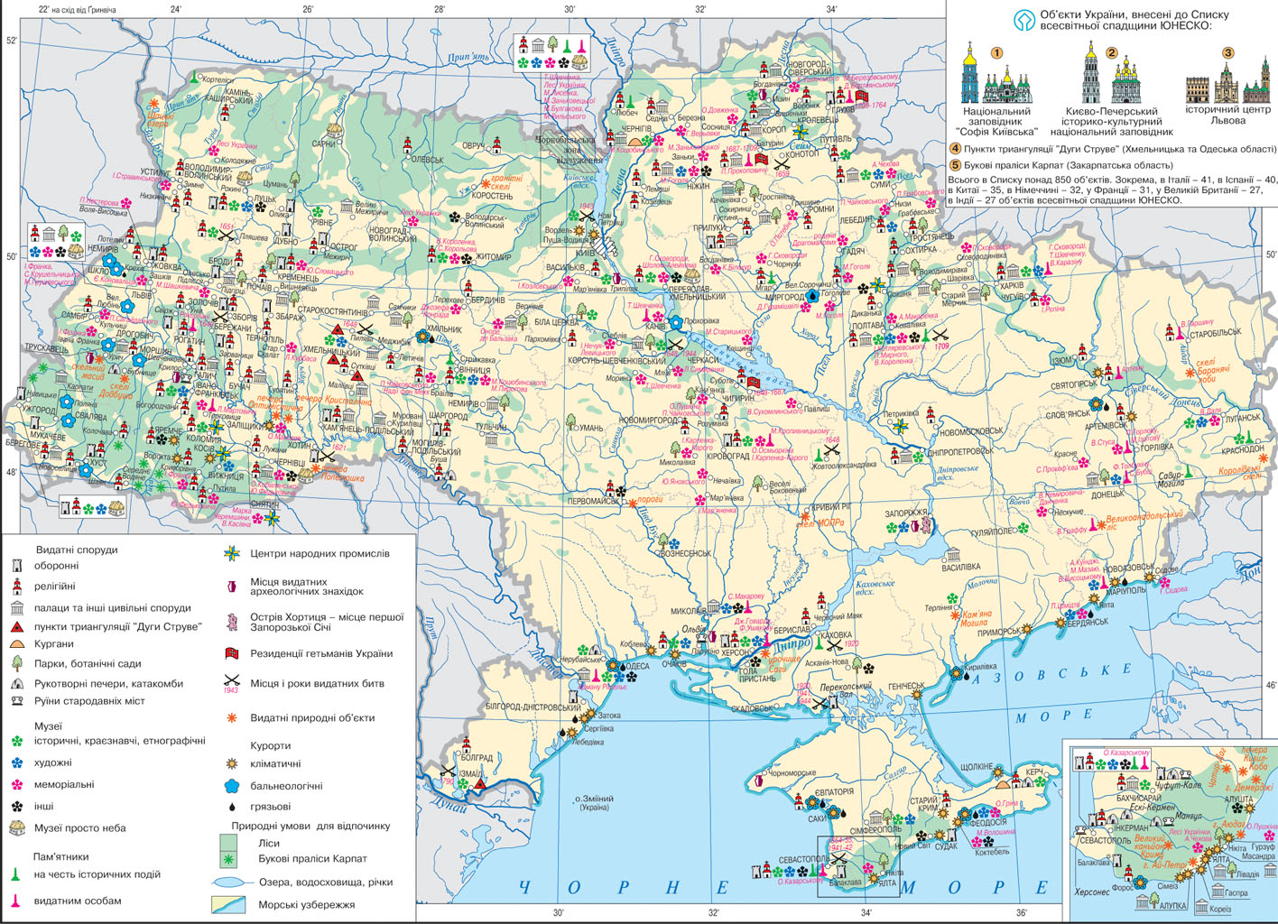 Карта рекреационных ресурсов Украины