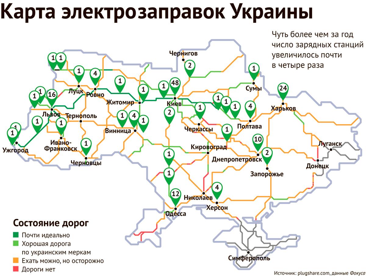 Карта электрозаправок Украины