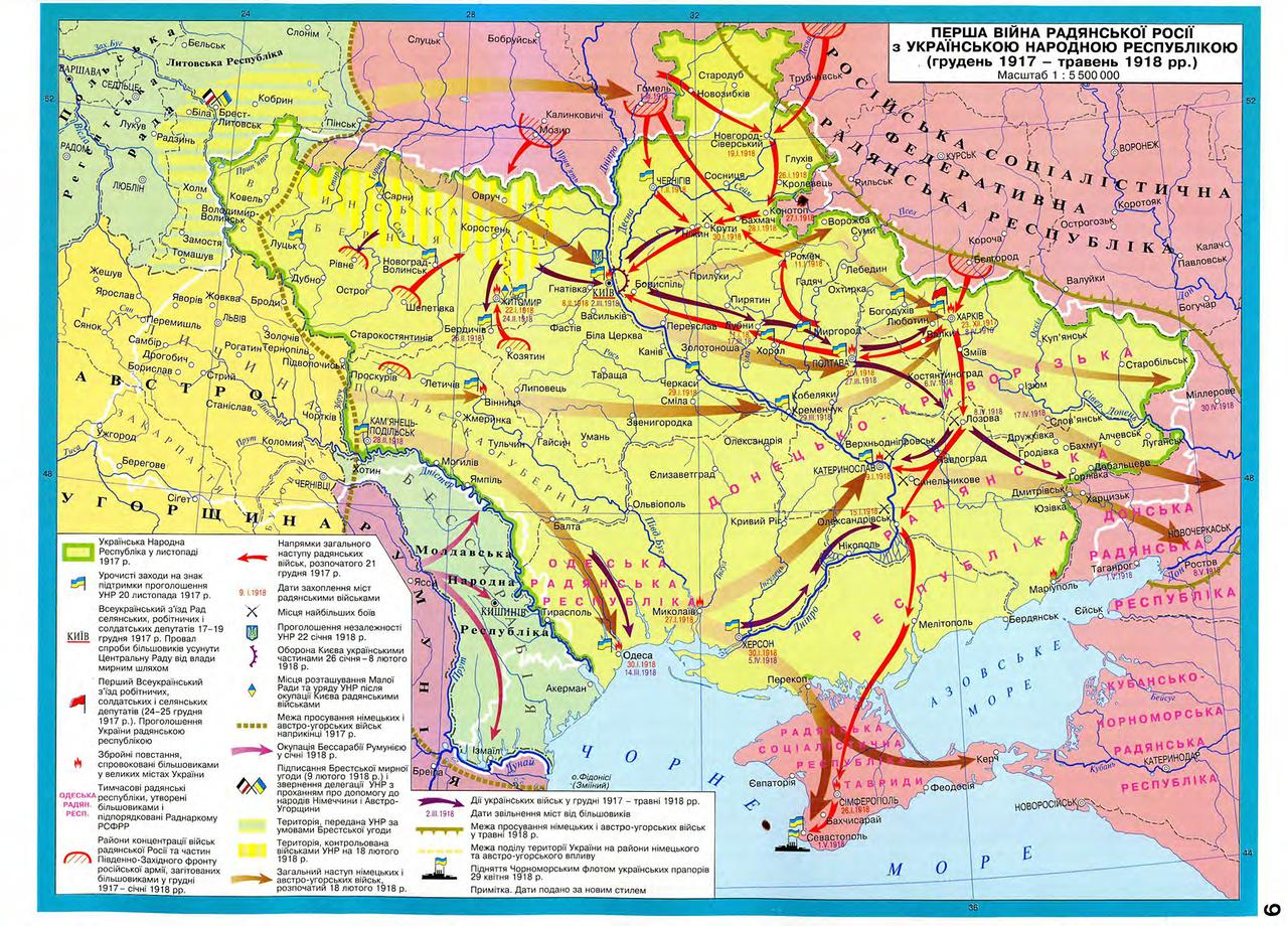 Состав территорий Укрины 1917 года декабрь месяц