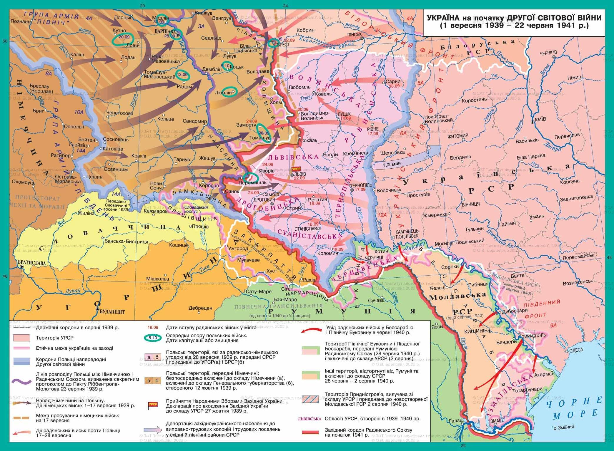 Украина 1939 года с сентября месяца