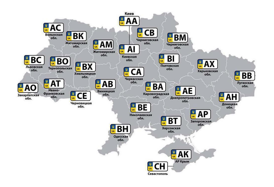 Карта автомобильных номеров Украины