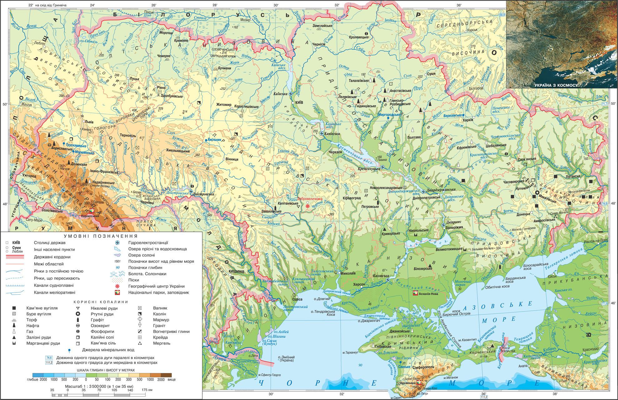 Физическая карта Украины с обозначениями