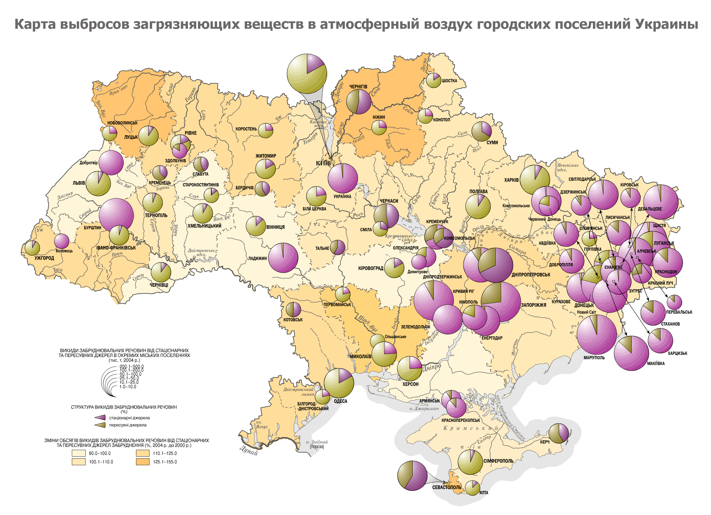 Карта выбросов загрязняющих веществ в воздух городов Украины