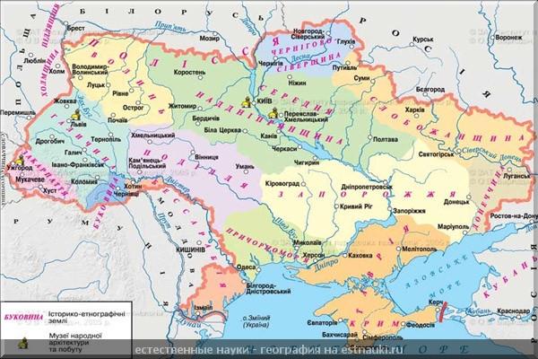 Исторические земли Украины