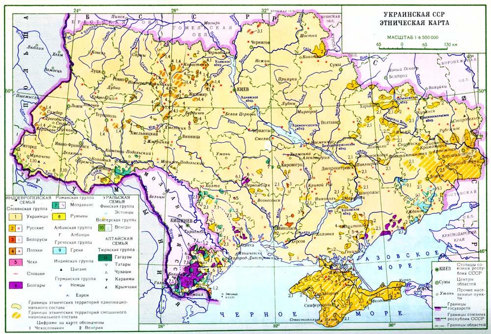 Национальности в Украине при СССР