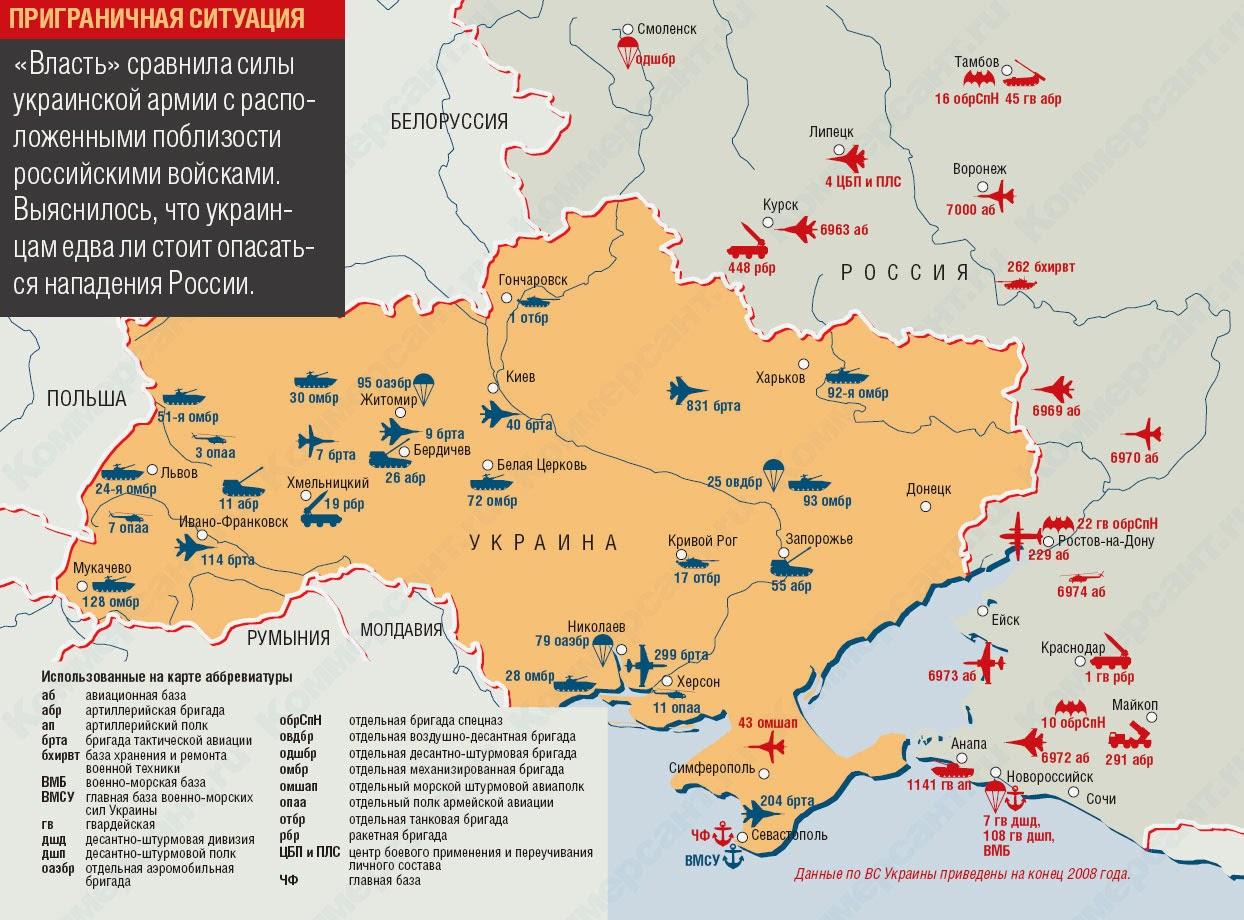 Дислокация войск и вооружения Украины